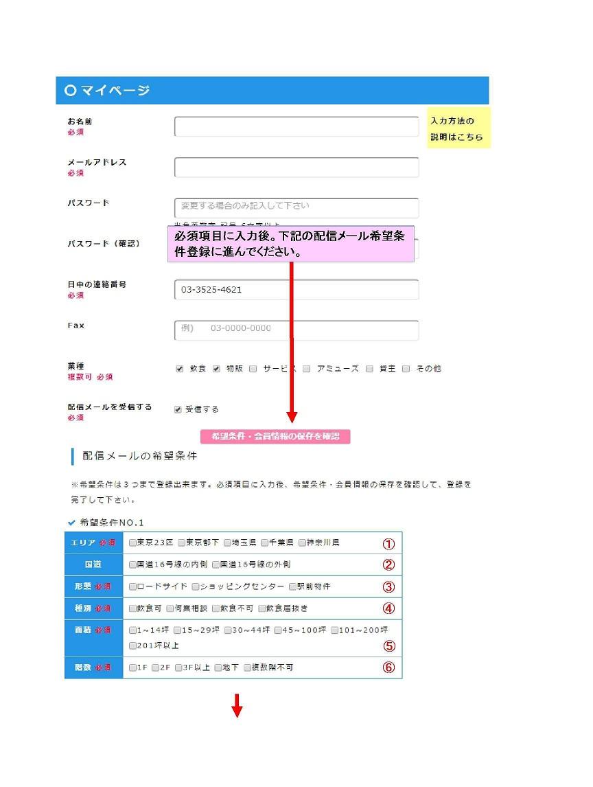 0407-50%物件検索ページの使用方法000