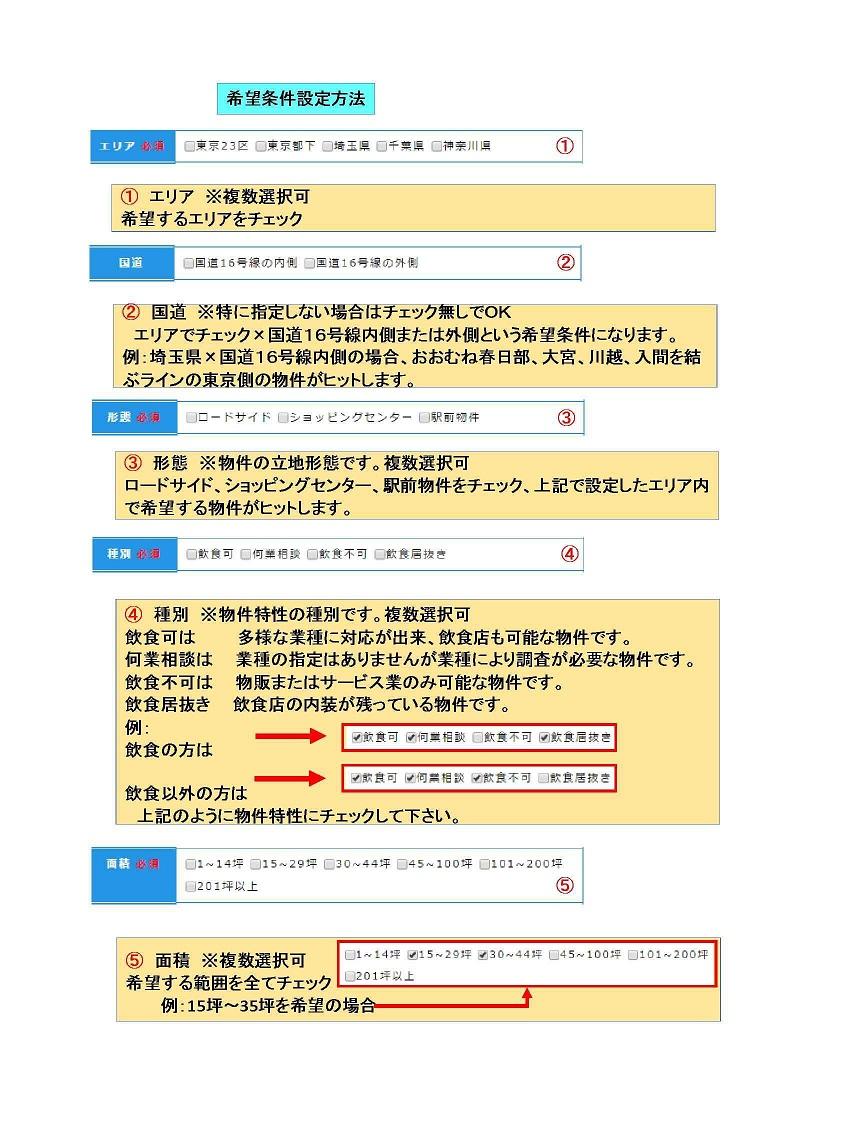 0407-50%物件検索ページの使用方法001